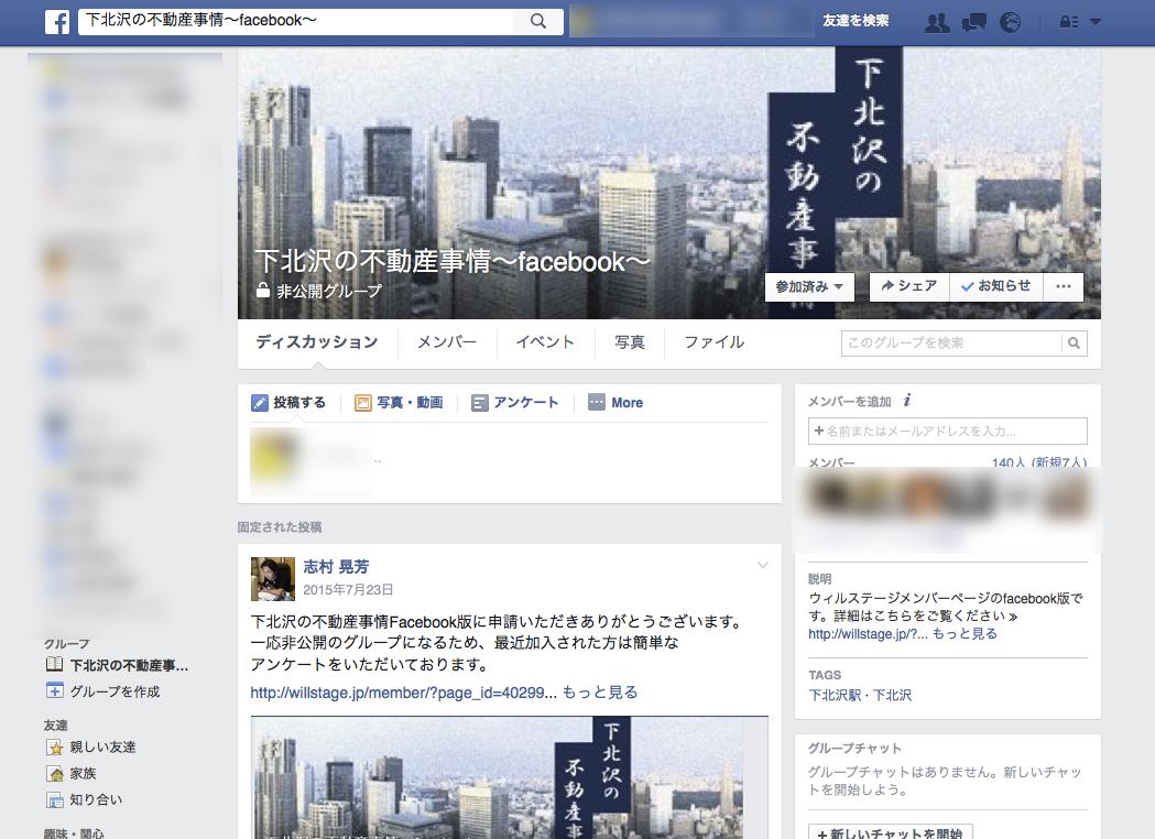 よりディープな下北沢を知るなら、Facebookで!