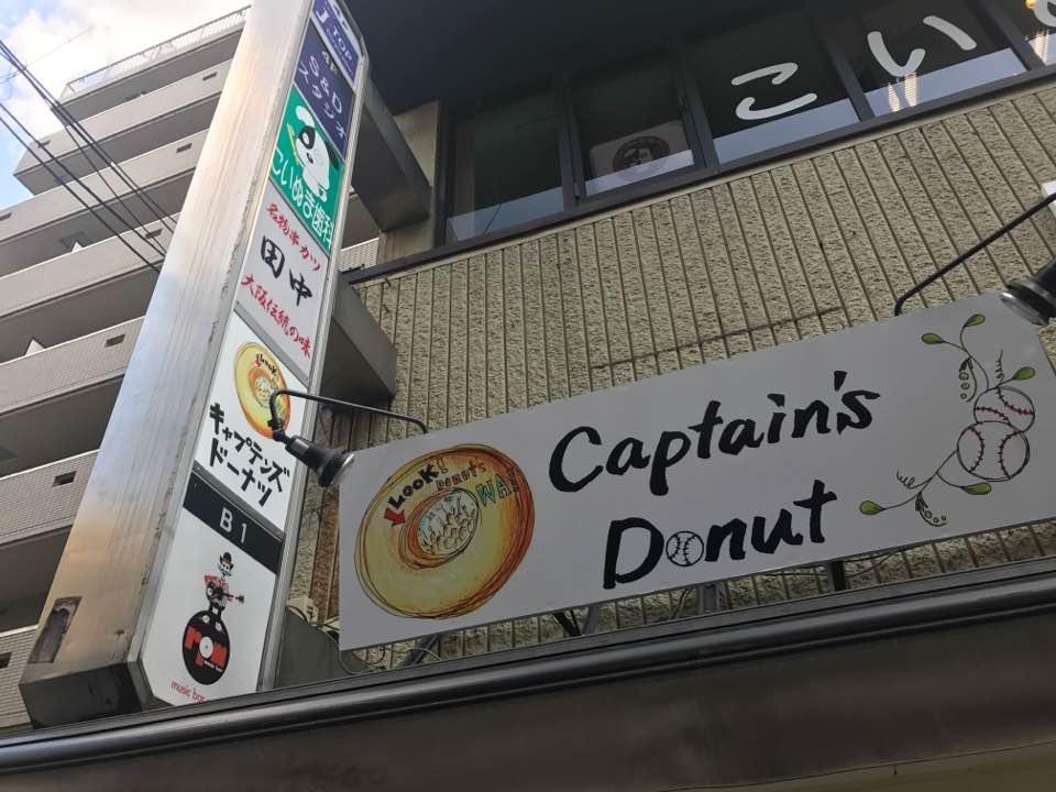 新店舗!?「Captain's Donut」って何だ