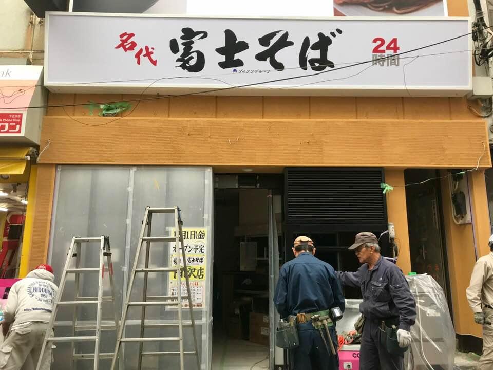 「富士そば」下北沢店オープン目前!絶賛工事中です