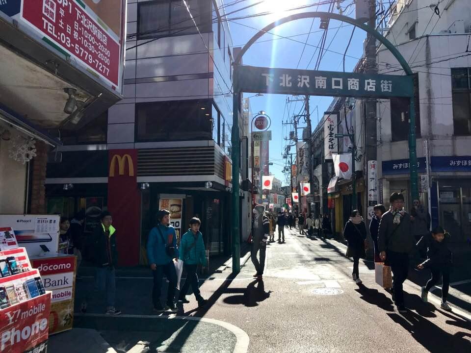下北沢の年始の風景 2018