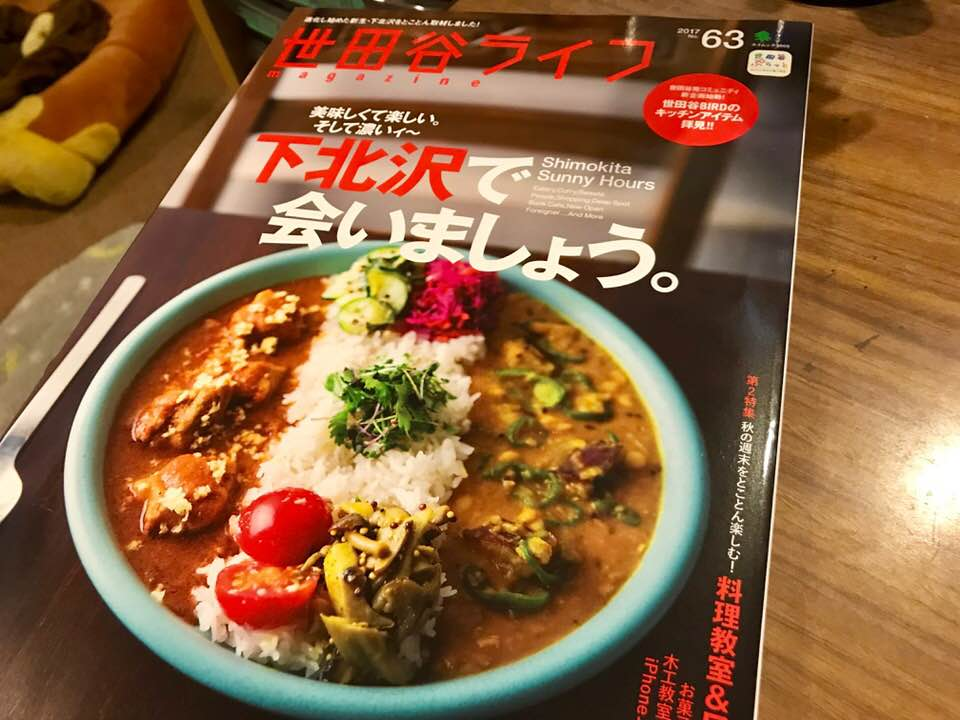 『世田谷ライフ No.63』下北沢特集の見どころレビュー