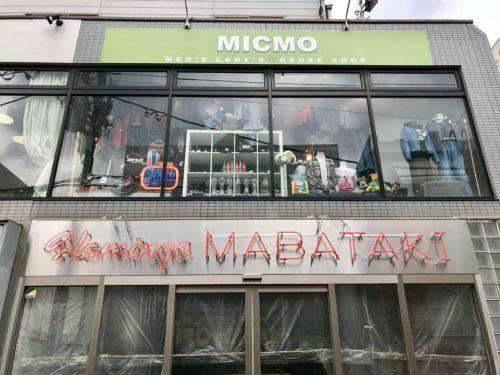「楽天カフェ」跡地に「Flamingo マバタキ」が4月下旬移転オープン