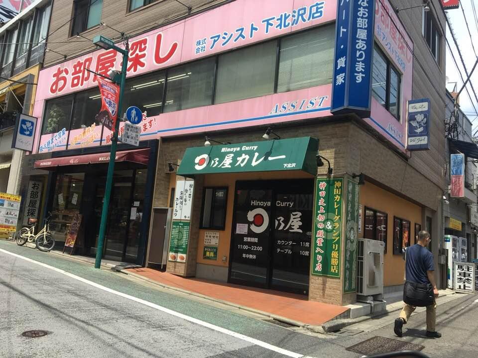 「日乃屋カレー」閉店&5000円の破天荒なカレー店オープン!?