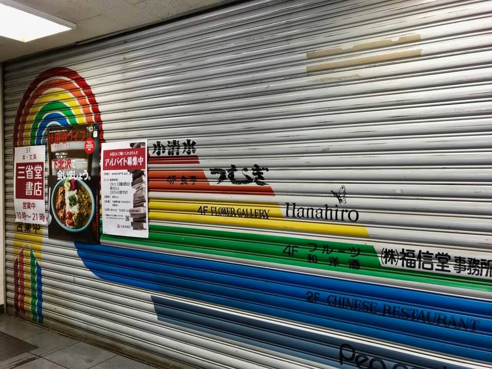 北口住民に朗報か、ピーコック下北澤2Fに100円ショップがオープン予定