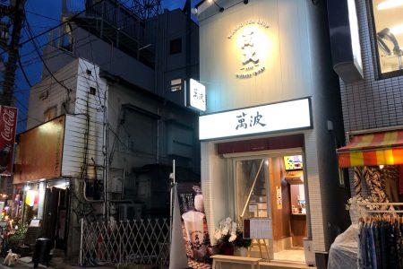 タピオカ専門店をまた発見!その名も「萬波(WANPO TEA SHOP)」!
