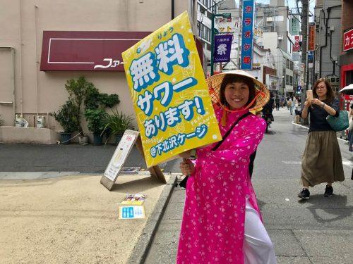 ハイサワーと岩下の新生姜が無料! シモキタサワー祭vol.2