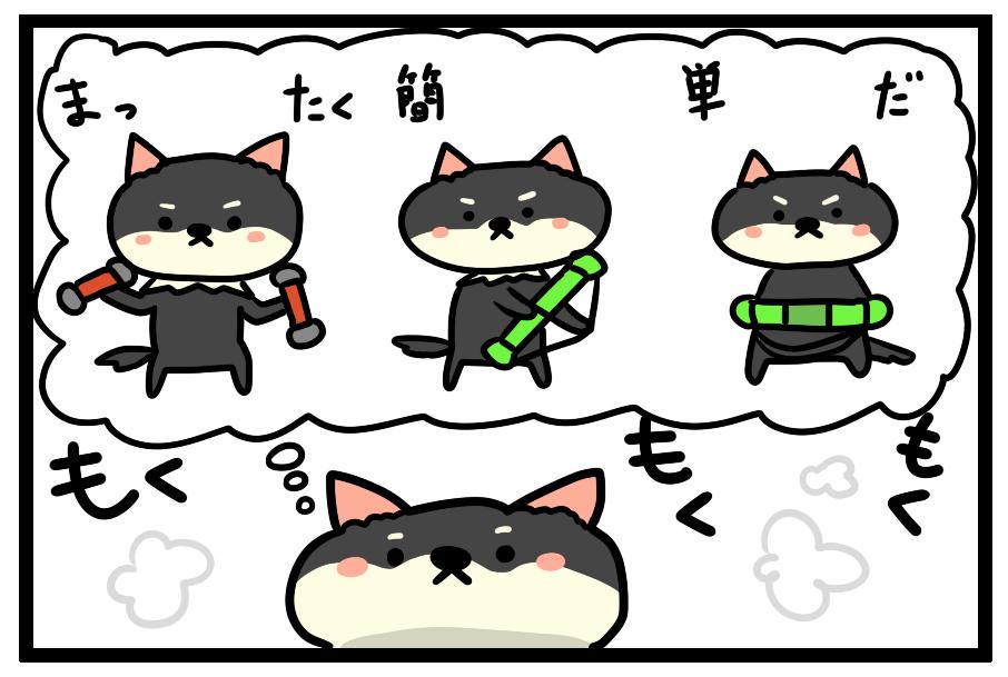 漫画第3話 こてつの悪巧み