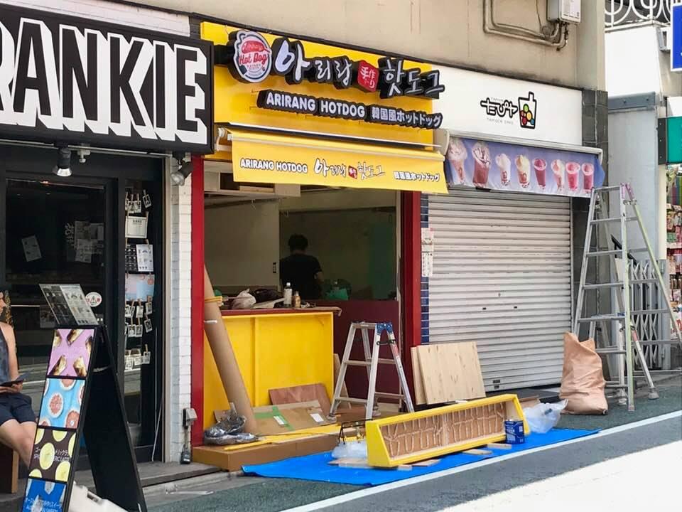 韓国風ホットドッグ、いよいよ下北沢に上陸か!?