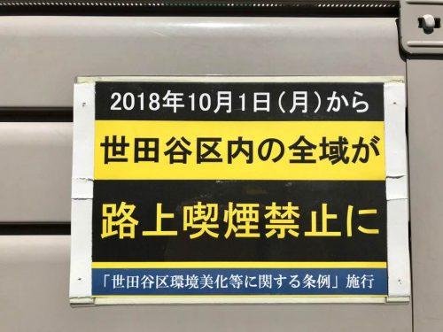 10月1日から世田谷区全域で路上喫煙が禁止に