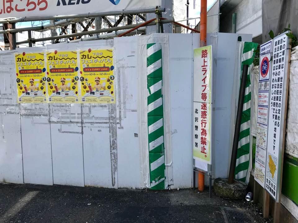 音楽の街・下北沢、「路上ライブ禁止」の看板に抗議の声
