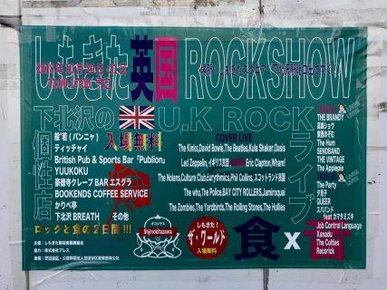 映画、音楽、ワークショップ……下北沢は秋も週末イベント盛りだくさん