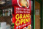 スパイスの香り漂う?太陽のトマト麺10/18オープン