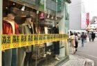 相次ぐ下北沢の閉店、動線の変化が影響か?
