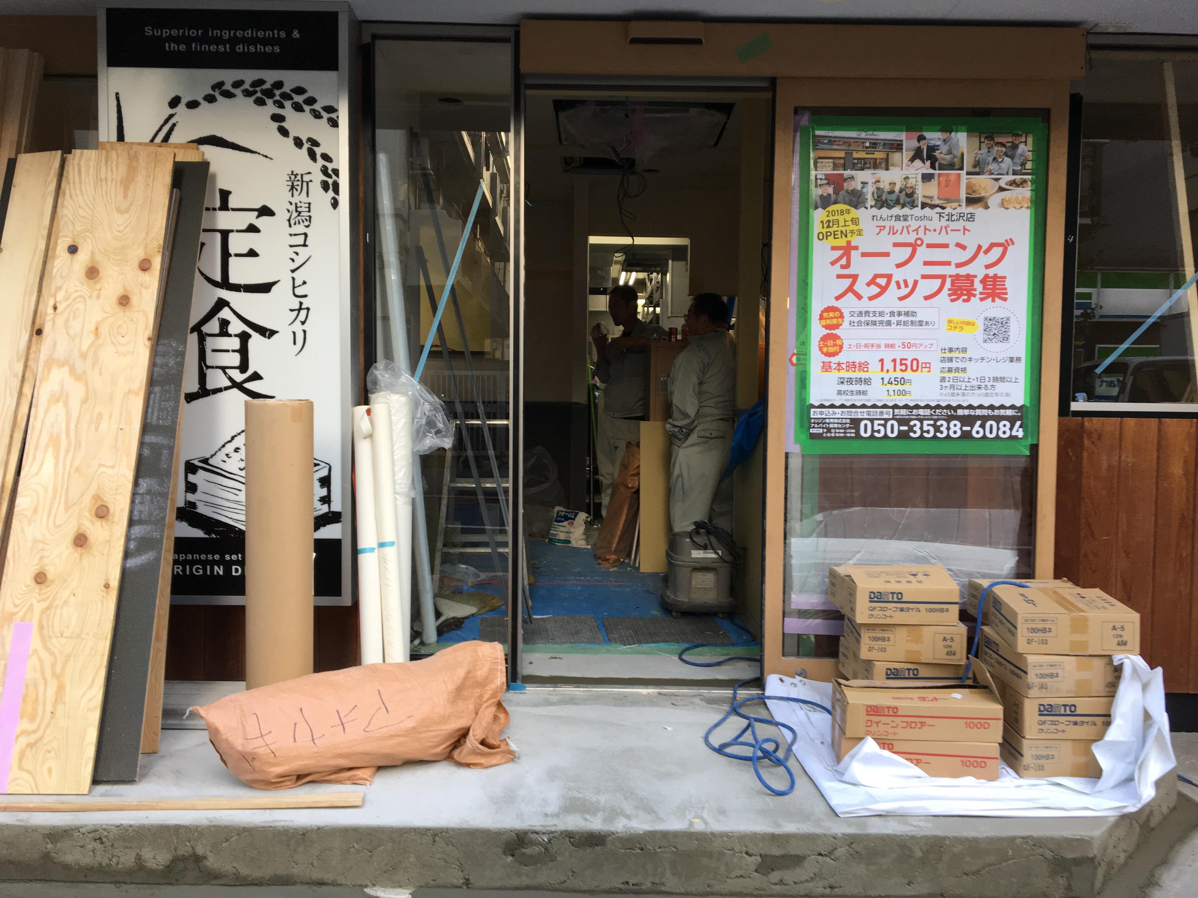 「オリジンダイニング」跡は「れんげ食堂Toshu」へ。下北沢は密かな中華激戦区に?
