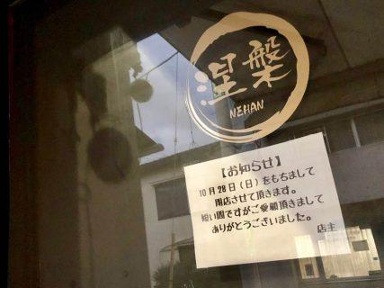 カレーショップ「涅槃」閉店しました