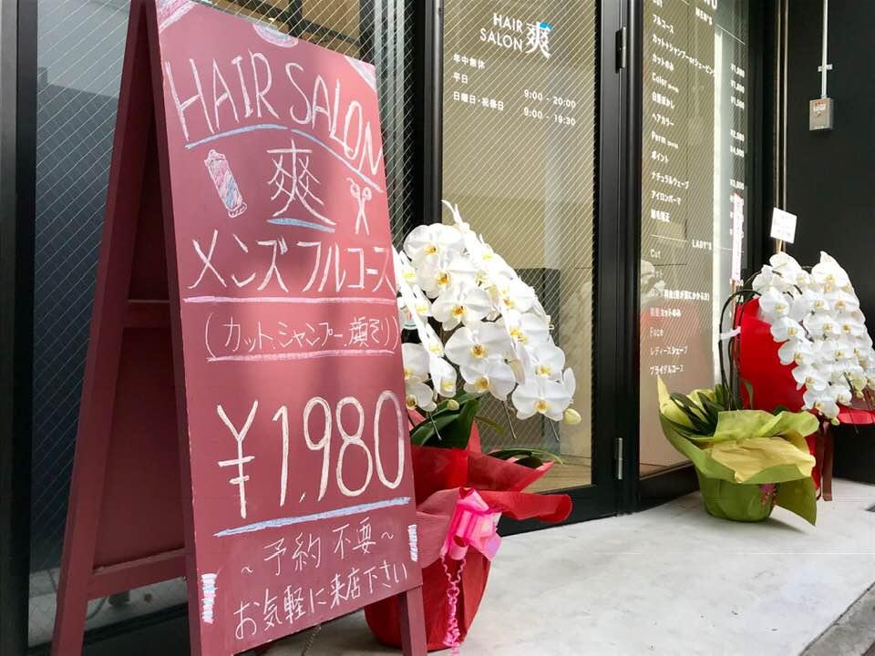 下北沢一番街の「ヘアーサロン爽」ついにオープン