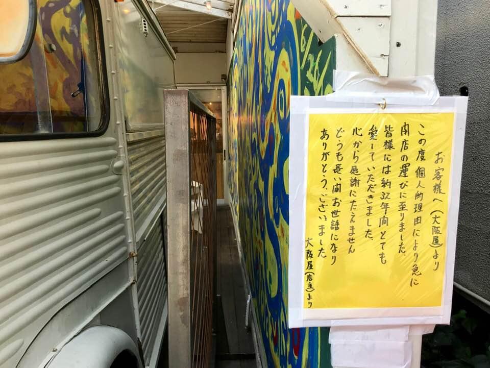 下北沢名物たこ焼き「大阪屋」突然の閉店に惜しむ声