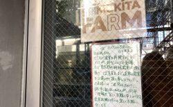 シモキタファーム、12月末まで休業&平行して北海道で新規開店?!