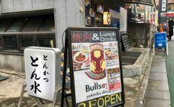 昼間から一人焼肉を満喫できる「Bullseye」が気になる(予告)