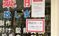 合鍵のエキスパート「アキモト」が年内で閉店