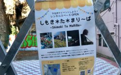 「大阪ホルモンふたご」隣の空き地、レンタルスペースに