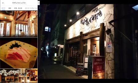 沖縄料理店「サザンウインドウ」15年の歴史に幕