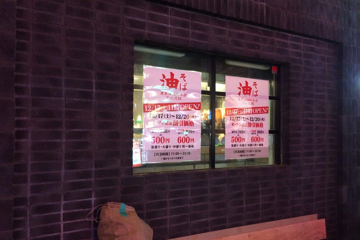 油そば「東京油組総本店」、17日オープン!