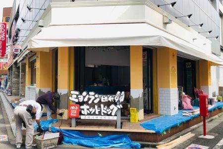 サザンヒルズカフェの跡地は韓国風ミョンラン時代ホットドッグに!