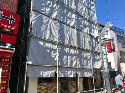 「RAINBOW cafe」旧店舗がついに取り壊し?