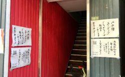 下北沢からの船出…「プティ・デビュー」12/30閉店