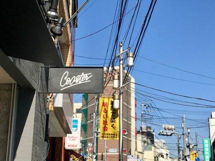 肉料理とクラフトビール「Coaster」代沢三差路そばに2月オープン予定