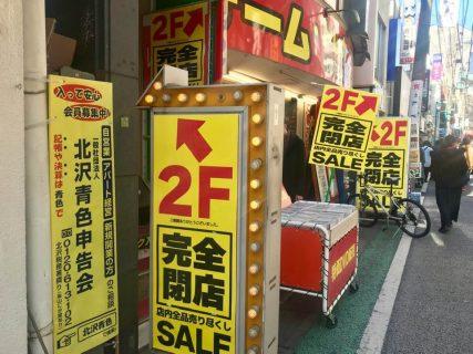 下北沢から消えるレンタルショップ、「DORAMA」2Fが営業終了