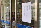 「ローソン」下北沢南西口店、2/28をもって閉店