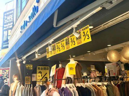 「GRAND GLOBAL」「sala-sally」完全閉店は3/3に決定