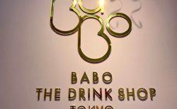 何%の甘さがお好き?タピオカラテ「Babo The Drink Shop」が一番街にオープン