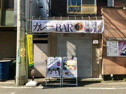 「他力本願寺カレー」が業態変更、「いきなりラクレットチーズ+カレー」へ