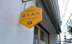 鎌倉通り裏手の蜂蜜専門店「APIMONDO」2月28日閉店