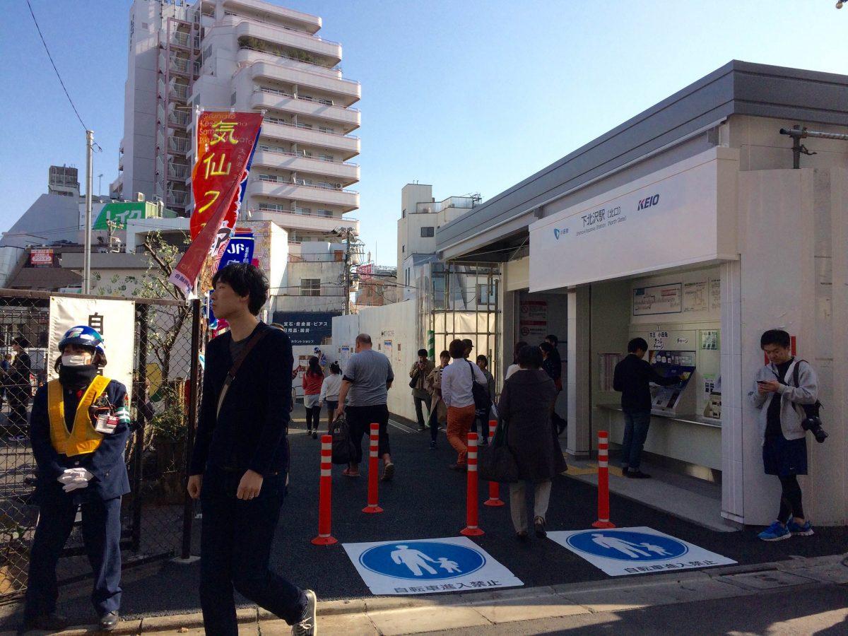 下北沢駅北口が本日移設しました