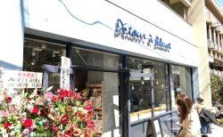 プレゼント選びも、カフェタイムもここで。Détour à Bleuet(デトールアブルーエ)開店