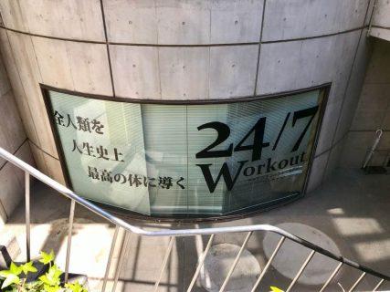 マンツーマン指導で本気痩せ!?「24/7ワークアウト」下北沢に降臨