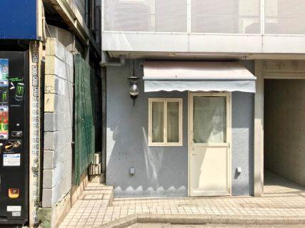「ぐらばー亭」が移転、本多劇場そばに近日オープン