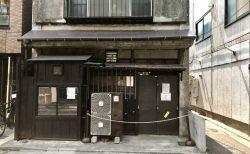 宮鍵が閉店、10月上旬に居酒屋へとリニューアル