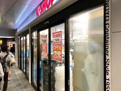 井の頭線ユーザーに朗報!改札内に売店「K-SHOP」4/24オープン