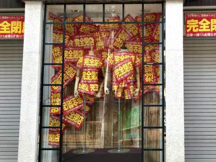 一番街「サカゼン」完全閉店へ!34年の歴史に幕