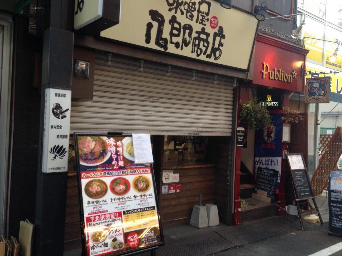 スタミナタンメン五郎ちゃんが味噌八郎に