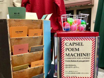 文学とカジュアルに出会う「TOKYO BOOK PARK」下北沢ケージで開催中