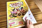 下北沢カレーフェス2021のパンフレットを入手しました🍛🥄一覧掲載📜