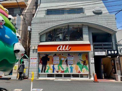 レシピシモキタ前の「auショップ 下北沢南口」が閉店