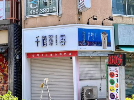 札幌でも大人気の「千禧茶」が下北沢に上陸!餃子の王将近く
