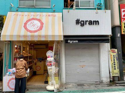 日曜正午にシャッターの開いていない「#gram」にソワソワする